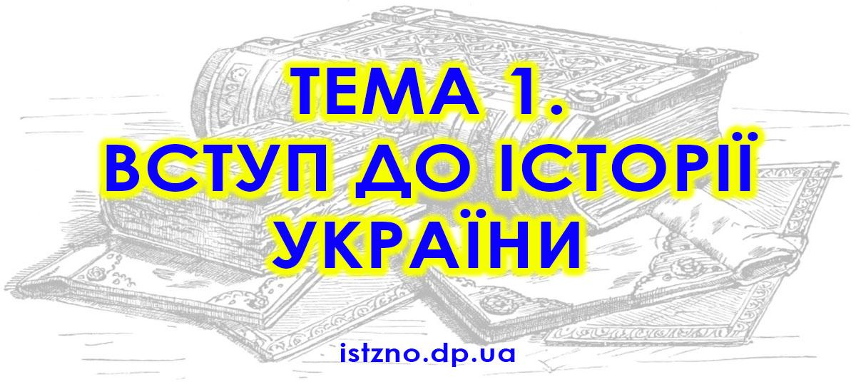 Тема 1. Вступ до історії України