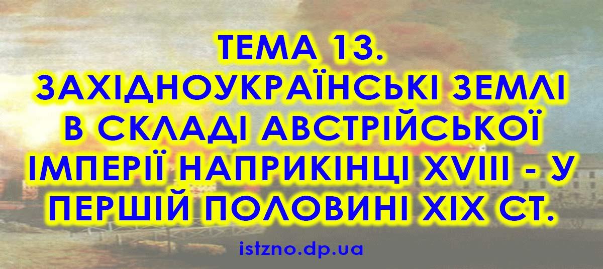 Тема 13. Західноукраїнські землі в складі Австрійської імперії наприкінці XVIII – у першій половині XIX ст.