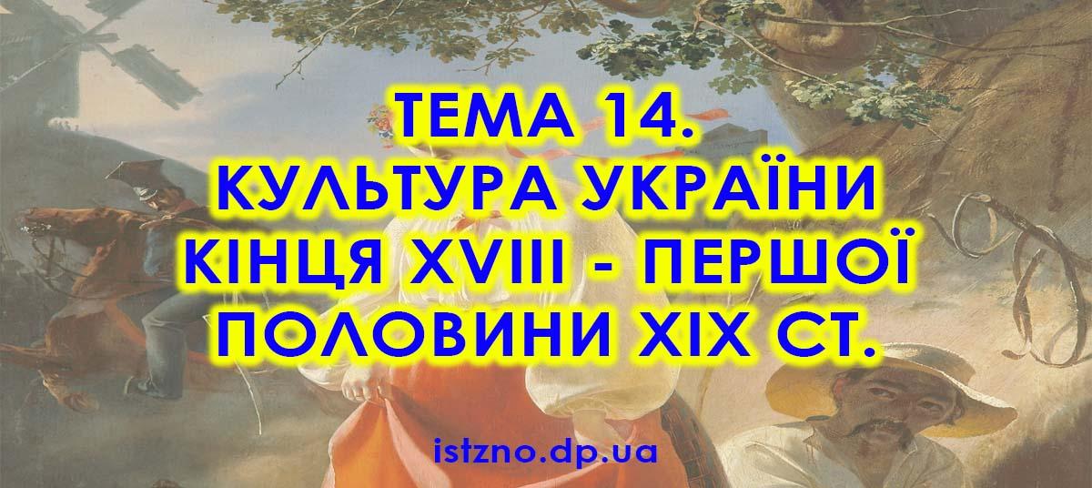 Тема 14. Культура України кінця XVIII - першої половини XIX ст.
