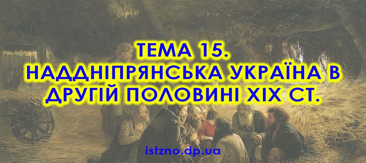 Тема 15. Наддніпрянська Україна в другій половині XIX ст.