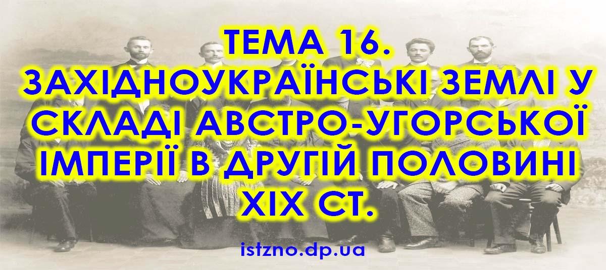 Тема 16. Західноукраїнські землі у складі Австрійської (Австро-Угорської) імперії в другій половині XIX ст.
