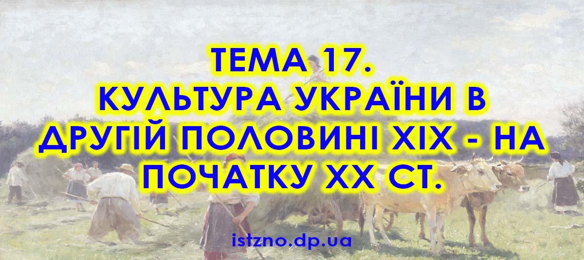Тема 17. Культура України в другій половині XIX - на початку ХХ ст.