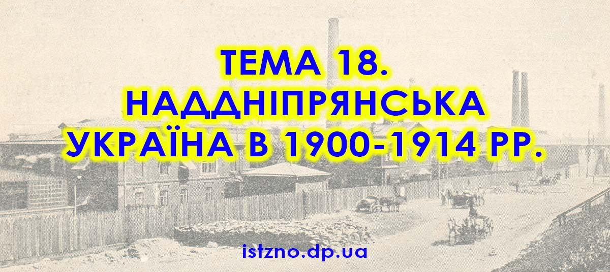 Тема 18. Наддніпрянська Україна в 1900-1914 рр.