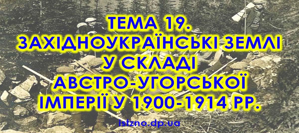 Тема 19. Західноукраїнські землі у складі Австро-угорської імперії у 1900-1914 рр.