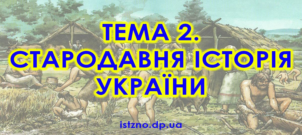 Тема 2. Стародавня історія України