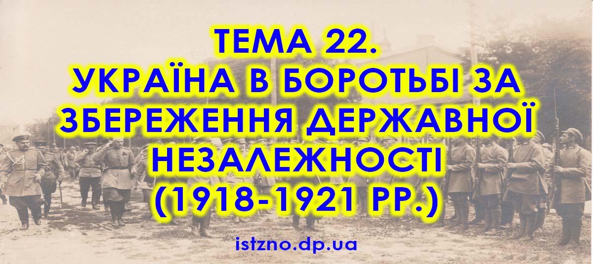 Тема 22. Україна в боротьбі за збереження державної незалежності (1918-1921 рр.)