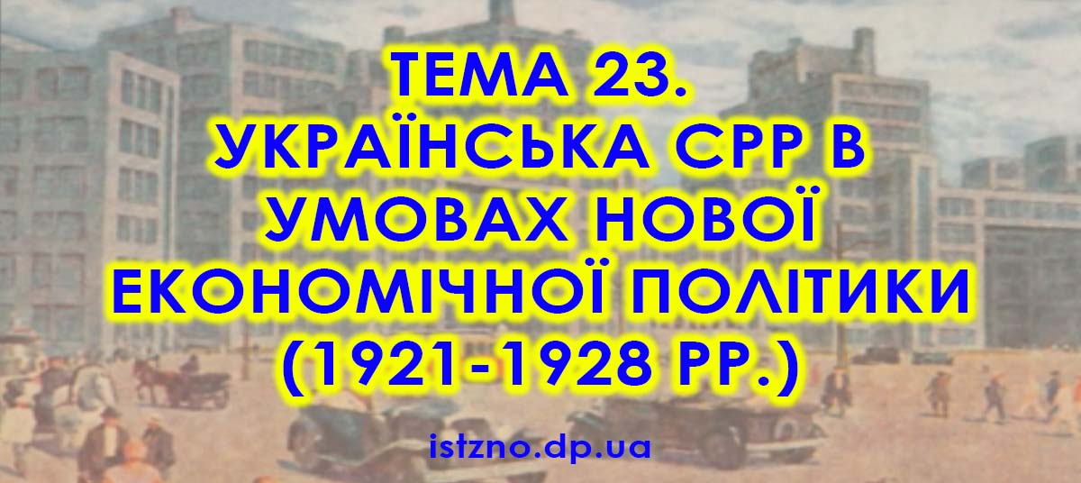 Тема 23. Українська CPP в умовах нової економічної політики (1921-1928 рр.)