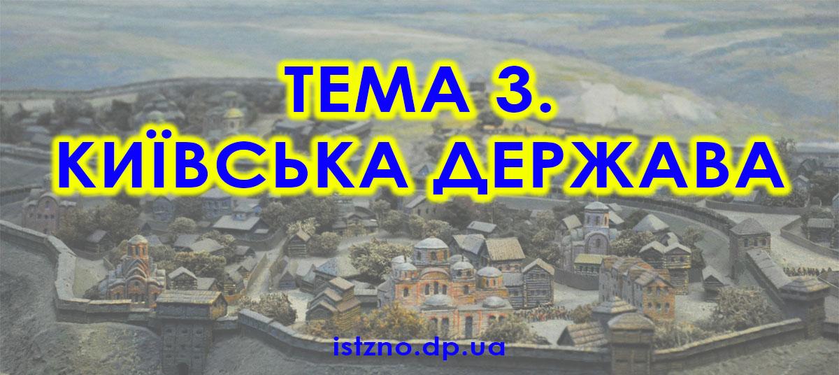 Тема 3. Київська держава