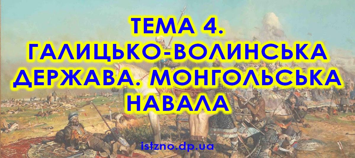 Тема 4. Галицько-Волинська держава. Монгольська навала
