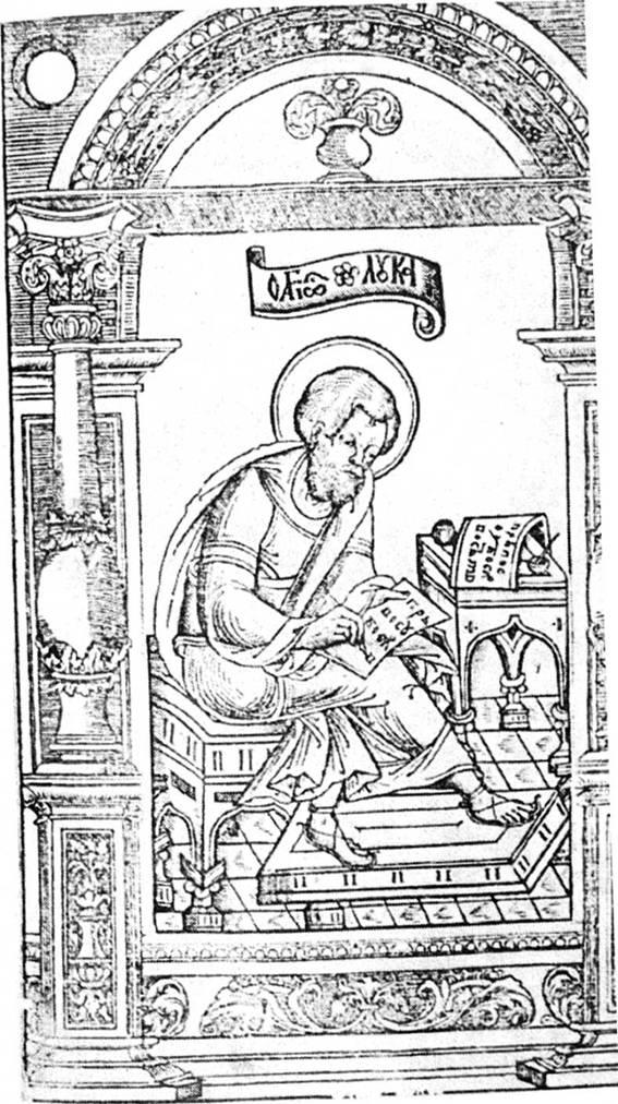 Євангеліст Лука. Гравюра з львівського «Апостола» 1574.
