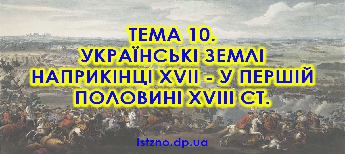 Тема 10. Українські землі наприкінці XVII - у першій половині XVIII ст.