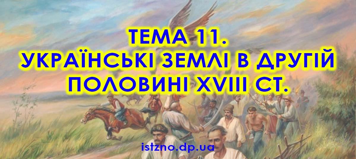 Тема 11. Українські землі в другій половині XVIII ст.
