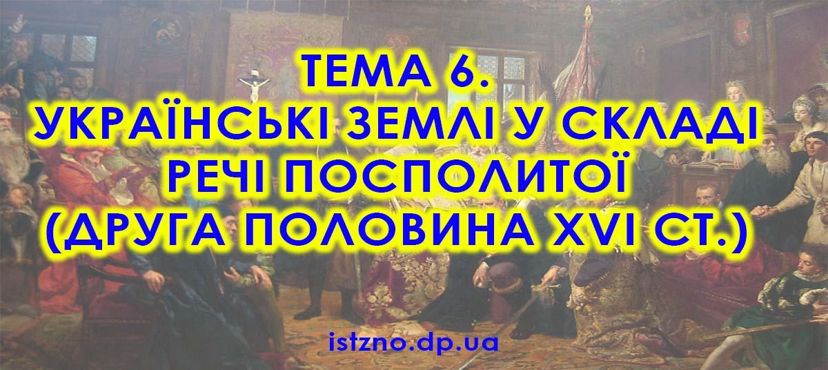 Тема 6. Українські землі у складі Речі Посполитої (друга половина XVI ст.)