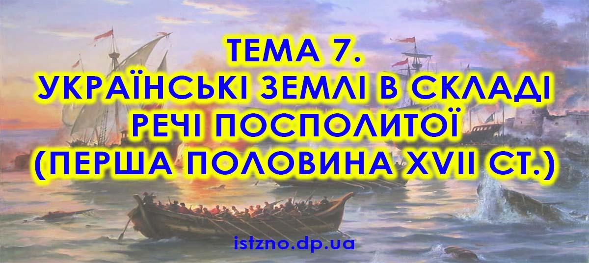 Тема 7. Українські землі в складі Речі Посполитої (перша половина XVII ст.)