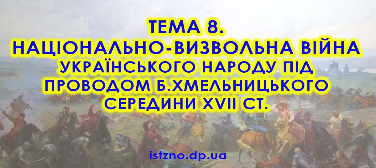 Тема 8. Національно-визвольна війна українського народу під проводом Б.Хмельницького середини XVII ст.
