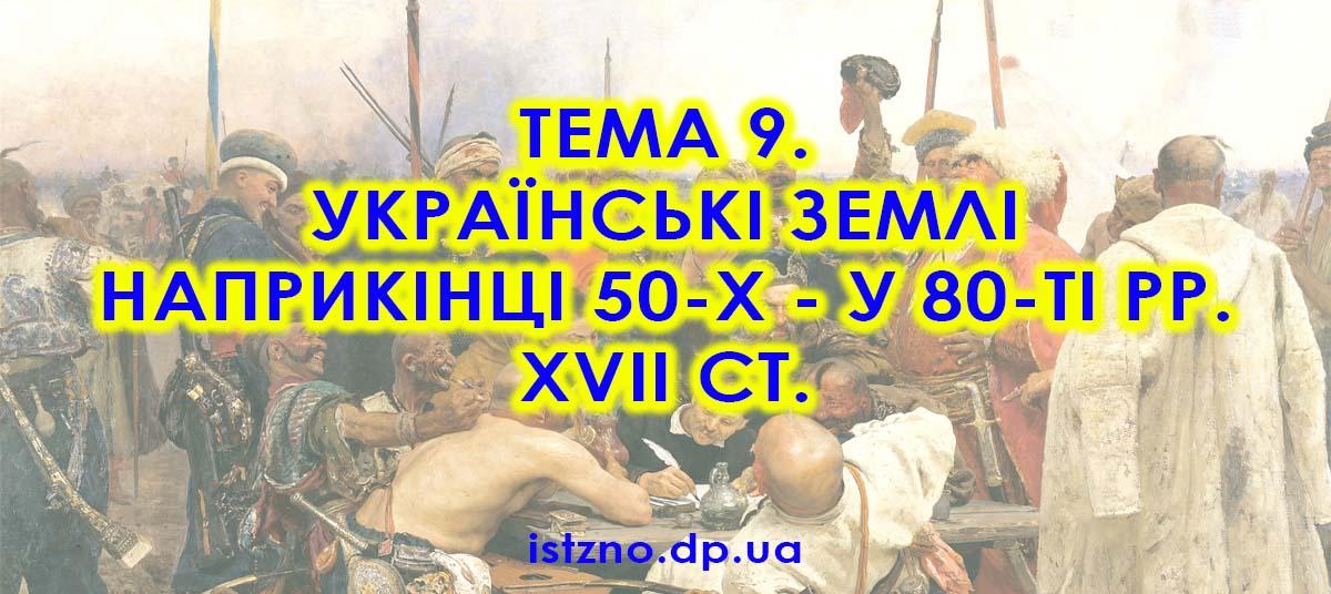 Тема 9. Українські землі наприкінці 50-х - у 80-ті рр. XVII ст.