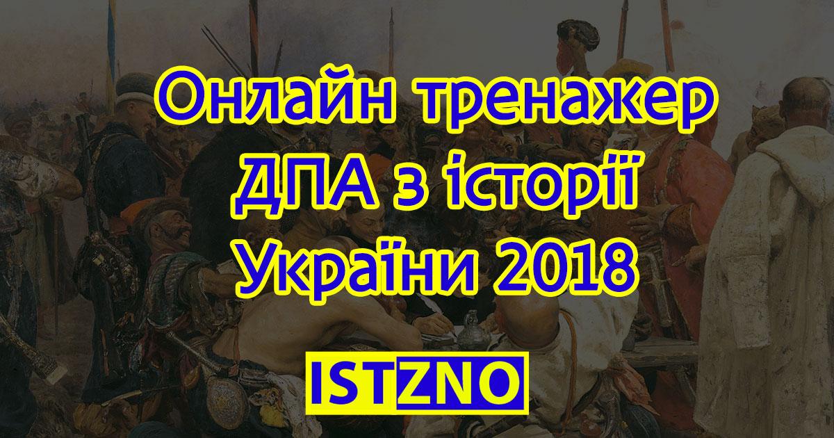 ДПА історія України