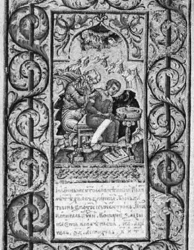 35. Мініатюри Пересопницького Євангелія. 1556-1561