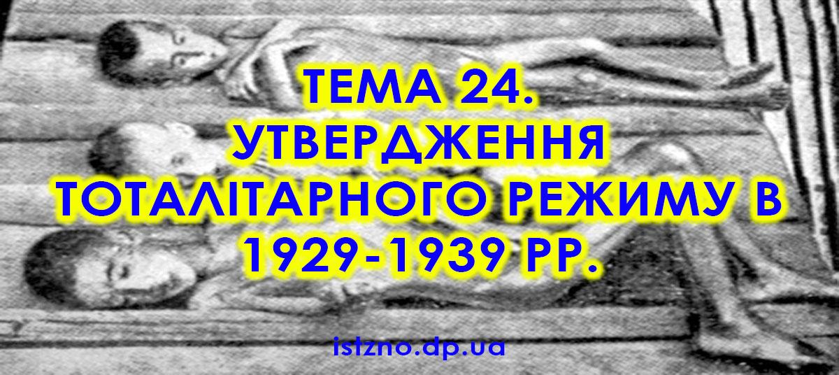Тема 24. Утвердження тоталітарного режиму в 1929-1939 рр.