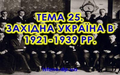 Тема 25. Західна Україна в 1921-1939 рр.