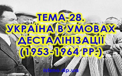 Тема 28. Україна в умовах десталінізації (1953-1964 рр.)