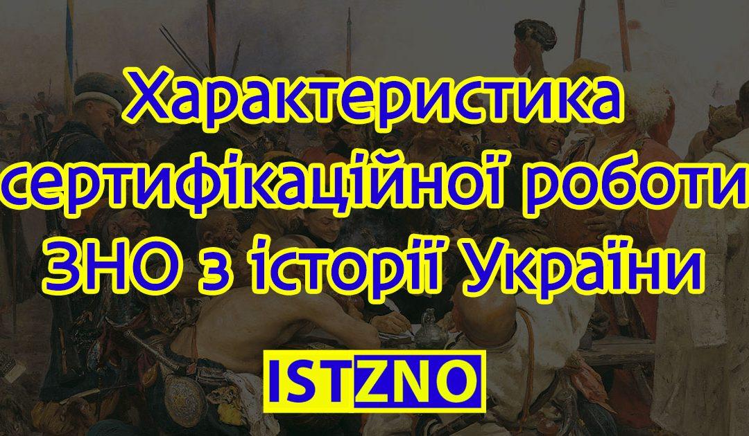 Характеристика сертифікаційної роботи ЗНО з історії України