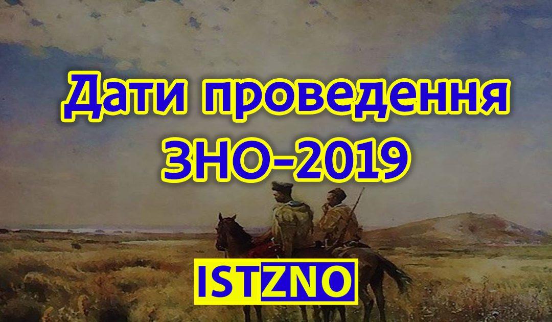 Дати проведення ЗНО-2019