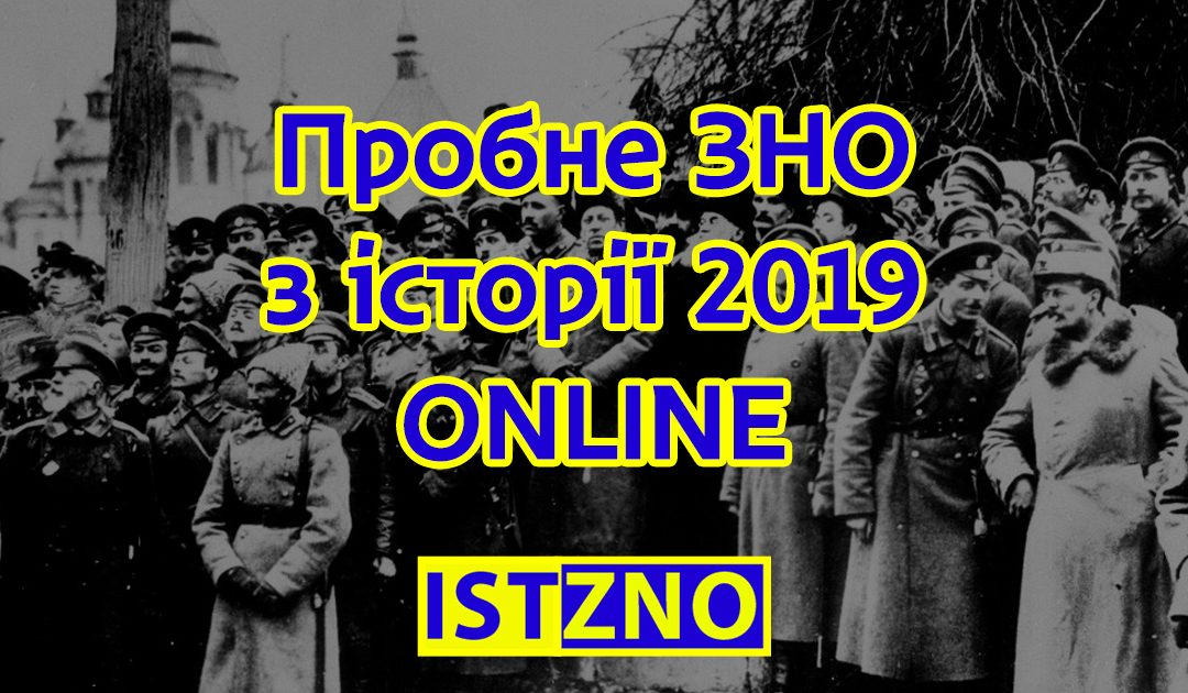 Пробне ЗНО з історії 2019 ОНЛАЙН