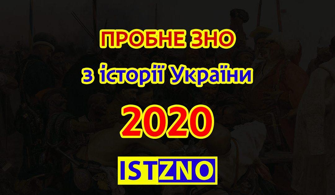 Пробне ЗНО з історії 2020